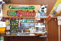 牧場のキッチン